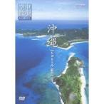 NHK空中散歩 空から見た日本 「沖縄 ちゅらうみ紀行」 【DVD】