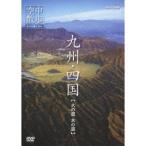 空中散歩 空から見た日本 九州・四国【火の道 水の道】 【DVD】