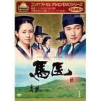コンパクトセレクション 馬医 DVD BOXI 【DVD】