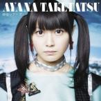 竹達彩奈/時空ツアーズ 【CD】
