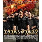 エクスペンダブルズ2 【Blu-ray】