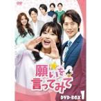願いを言ってみて DVD-BOX1 【DVD】