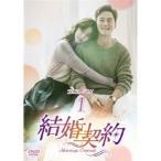 結婚契約 DVD-BOX1 【DVD】