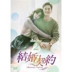 結婚契約 DVD-BOX2 【DVD】