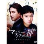 マスター・ククスの神〜復讐の果てに〜 BOX1 【DVD】