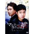 マスター・ククスの神〜復讐の果てに〜 BOX2 【DVD】