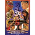 全日本女子プロレス25周年記念 〜武道館女王列伝〜 '93・8・25 日本武道館 【DVD】
