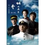 NHKスペシャルドラマ  坂の上の雲 3 国家鳴動 【DVD】