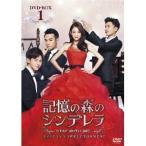 記憶の森のシンデレラ STAY WITH ME DVD-BOX1 【DVD】