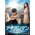 アイアンマン〜君を抱きしめたい DVD-BOX1 【DVD】