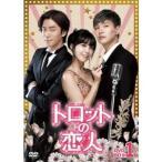 トロットの恋人 DVD-BOX1 【DVD】