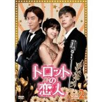 トロットの恋人 DVD-BOX2 【DVD】