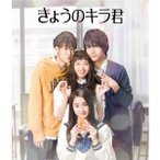 きょうのキラ君 スペシャル・エディション 【Blu-ray】