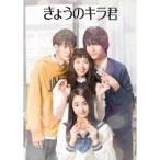 きょうのキラ君 スペシャル・エディション 【DVD】