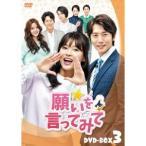 願いを言ってみて DVD-BOX3 【DVD】