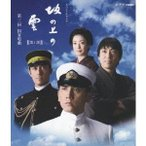 スペシャルドラマ 坂の上の雲 第1部 第三回 国家鳴動 【Blu-ray】