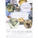 NHKスペシャル グーグル革命の衝撃 あなたの人生を検索が変える 【DVD】