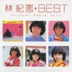 林紀恵/林 紀恵 ベスト 【CD】