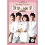 華麗なる遺産 DVD-BOXI 完全版 【DVD】