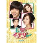 I LOVE イ・テリ ノーカット完全版 DVD BOX-I 【DVD】