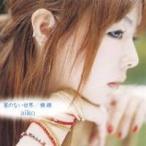 aiko/星のない世界/横顔 【CD】