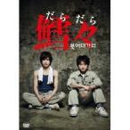 鱈々(だらだら) 【DVD】