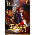 王の顔 DVD-BOX1 【DVD】