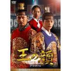 王の顔 DVD-BOX2 【DVD】