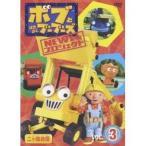 ボブとはたらくブーブーズ NEWプロジェクト VOL.3 【DVD】