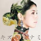 城南海/尊々加那志〜トウトガナシ〜 【CD】