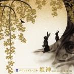 姫神/ザ プレミアムベスト 姫神「まほろばの光と風、森と泉」 【CD】