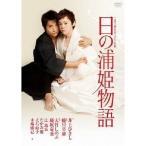 日の浦姫物語 【DVD】
