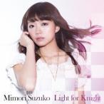 三森すずこ/Light for Knight(初回限定) 【CD+DVD】