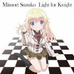 三森すずこ/Light for Knight《通常盤》 【CD】