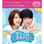 オレのことスキでしょ。 コンパクトDVD-BOX(期間限定) 【DVD】