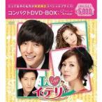 I LOVE イ・テリ <ノーカット完全版> コンパクトDVD-BOX (期間限定) 【DVD】