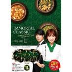 キムチ 不朽の名作 ≪完全版≫ DVD-BOX II 【DVD】