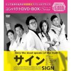 サイン コンパクトDVD-BOX (期間限定) 【DVD】