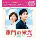 家門の栄光 コンパクトDVD-BOX1 (期間限定) 【DVD】