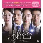 秘密 コンパクトDVD-BOX (期間限定) 【DVD】