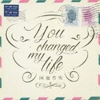 阿部真央/You changed my life《通常盤》 【CD】