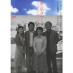 東京タワー オカンとボクと、時々、オトン 舞台版 【DVD】