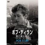 ボブ・ディラン/我が道は変る 〜1961-1965フォークの時代〜 【DVD】