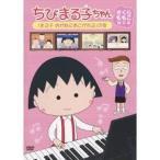 「ちびまる子ちゃん さくらももこ脚本集 「まる子 めがねにあこがれる」の巻 【DVD】」の画像