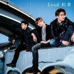 Lead/約束《初回限定盤A》 (初回限定) 【CD+DVD】