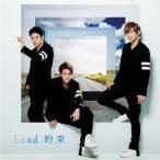 Lead/約束《通常盤》 【CD】