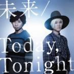 吉田山田/未来/Today,Tonight《通常盤》 【CD】