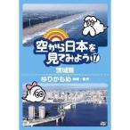 空から日本を見てみよう (17)茨城県/ゆりかもめ 新橋〜豊洲 【DVD】