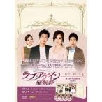 ラブ・アゲイン症候群 DVD-BOXI 【DVD】