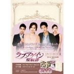 ラブ・アゲイン症候群 DVD-BOXII 【DVD】